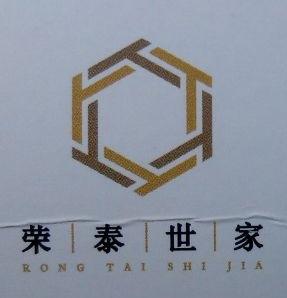 长春荣泰世家物业服务有限公司 最新采购和商业信息