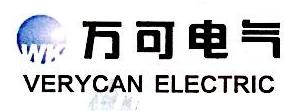 浙江万可电气设备有限公司 最新采购和商业信息