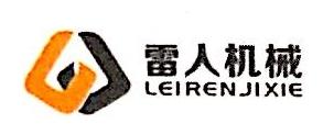 昆山雷人机械设备科技有限公司 最新采购和商业信息