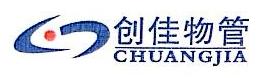 重庆创佳物业管理有限公司