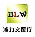 郑州冰力文医疗器械有限公司 最新采购和商业信息