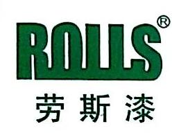 广东劳斯化工有限公司 最新采购和商业信息