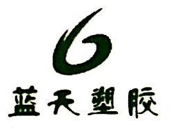 芜湖蓝天工程塑胶有限公司 最新采购和商业信息