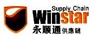深圳市永顺通供应链管理有限公司 最新采购和商业信息