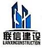 东莞市联信园林工程有限公司肇庆分公司 最新采购和商业信息