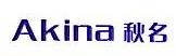 深圳市秋名电子有限公司 最新采购和商业信息