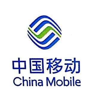 中国移动通信集团云南有限公司沾益分公司 最新采购和商业信息