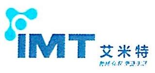 深圳市艾米特信息技术有限公司 最新采购和商业信息