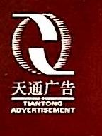 武汉市天通广告文化传播有限责任公司 最新采购和商业信息