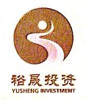 深圳市裕晟投资顾问有限公司 最新采购和商业信息