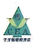 天津子牙环保产业园有限公司 最新采购和商业信息