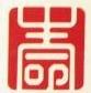 富德生命人寿保险股份有限公司厦门分公司 最新采购和商业信息