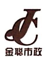 广东金聪建设工程有限公司 最新采购和商业信息