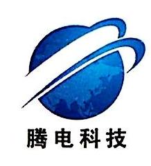 杭州腾电科技有限公司 最新采购和商业信息