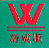 深圳市新威顺洗涤用品有限公司