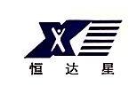 辽宁恒达星科技有限公司