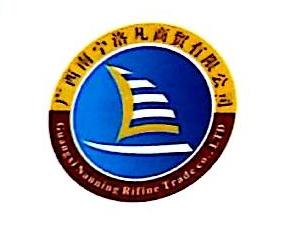 广西南宁洛凡商贸有限公司 最新采购和商业信息