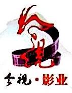 惠州市今视传媒有限公司