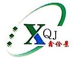 深圳市鑫诠景绿色环保科技有限公司