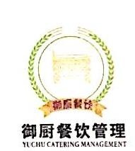 东莞市御厨餐饮管理有限公司 最新采购和商业信息