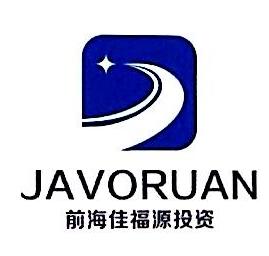 深圳前海佳福源投资控股有限公司 最新采购和商业信息