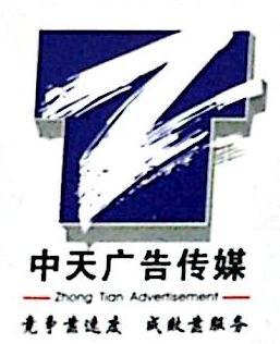 宁夏中天广告传媒有限公司 最新采购和商业信息