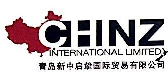 青岛新中启挚国际贸易有限公司
