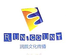 上海润颜文化传播有限公司