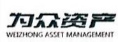 湖南为众资产管理有限责任公司