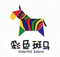 彩色斑马(北京)教育科技有限公司