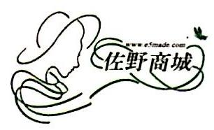 浙江佐野服饰有限公司 最新采购和商业信息