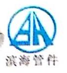 河北滨海管道设备制造有限公司 最新采购和商业信息