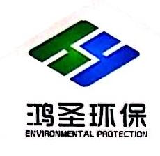 山西鸿圣环保有限公司 最新采购和商业信息