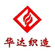 昌邑华达织造有限公司 最新采购和商业信息
