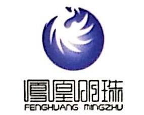 厦门凤凰明珠贸易有限公司 最新采购和商业信息