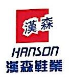 温州汉森鞋业有限公司