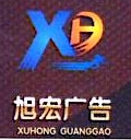 福州旭宏广告有限公司 最新采购和商业信息