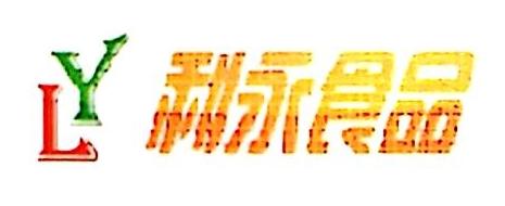 上海利永食品有限公司