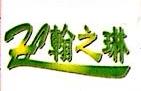 深圳市翰之琳投资顾问有限公司 最新采购和商业信息