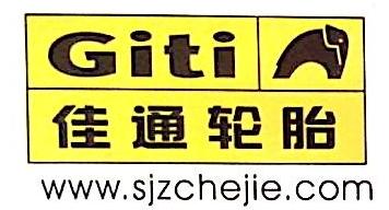 石家庄世纳汽车用品销售有限公司 最新采购和商业信息