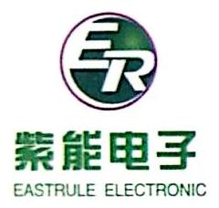 东莞市紫能电子科技有限公司 最新采购和商业信息