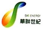 华联世纪生物能源(深圳)有限公司 最新采购和商业信息