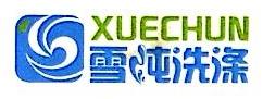 上海雪纯洗涤有限公司 最新采购和商业信息