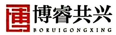 北京博睿共兴商贸有限公司 最新采购和商业信息