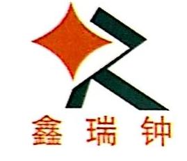深圳市鑫瑞钟科技有限公司