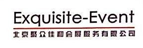 北京聚众佳和会展服务有限公司 最新采购和商业信息