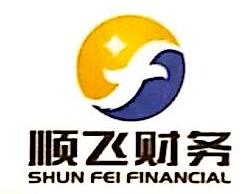 莆田市顺飞财务有限公司 最新采购和商业信息