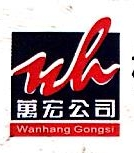 柳州市万宏钢管物资有限公司