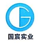 海南国宸实业有限公司 最新采购和商业信息