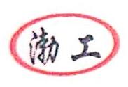 内蒙古渤海化工有限公司 最新采购和商业信息